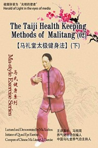 Ma-style Exercise Series-The Taiji Health Keeping Methods of Malitang 02