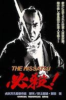Hissatsu: Sure Death