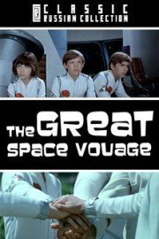 The Great Space Voyage