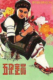Five Golden Flowers