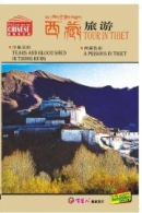 Tour in Tibet: Tears and Blood Shed in Tsong Burg - A Prison in Tibet