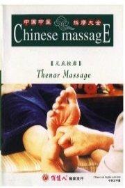 Chinese Massage: Thenar Massage