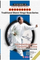 Advanced Xingyi Quan Competition Routine