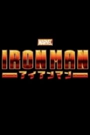 Iron Man (2011)