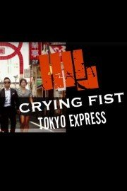 Crying Fist: Tokyo Express