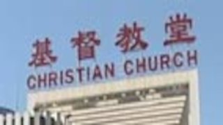 Watch Frontline World Season 7 Episode 5 - Jesus in China Online