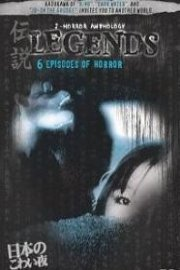 Japanese Horror Anthology: Legends