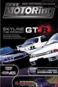 Skyline GT-R the Prodigy