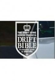 BMSE Drift Bible