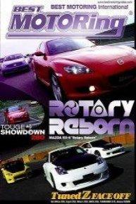 Rotary Reborn