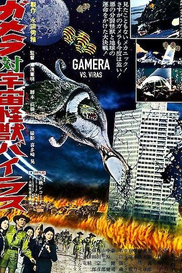 Gamera vs. Viras