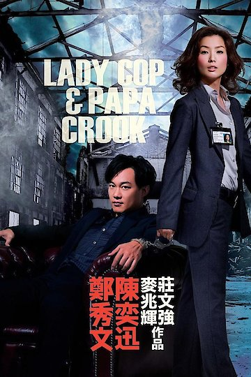 Lady Cop & Papa Crook