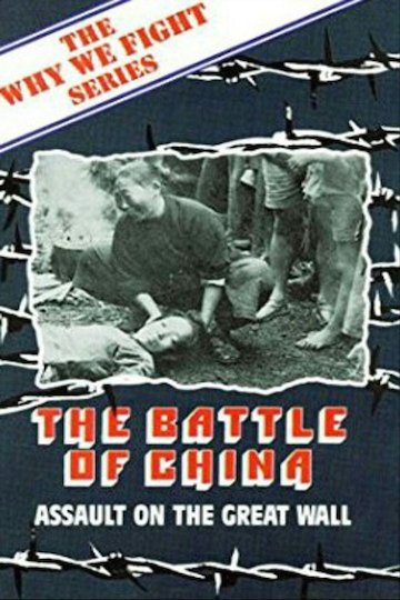 History Rediscovered: The Battle of China