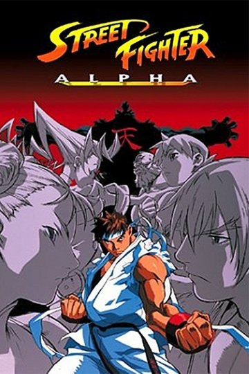 Street Fighter: Alpha