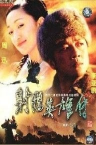 Legend Of The Condor Hero