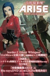 Ghost in the Shell: Arise, Border 2: Ghost Whispers