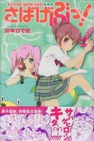 Sabagebu! - Survival Game Club! -
