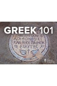 Greek 101: Learning an Ancient Language