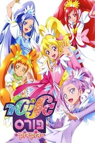 watch glitter force doki doki online full episodes of season 2 to