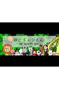 SLOPPY ZOO 〜 雑どうぶつえん