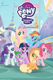 My Little Pony: Friendship is Magic en Espanol
